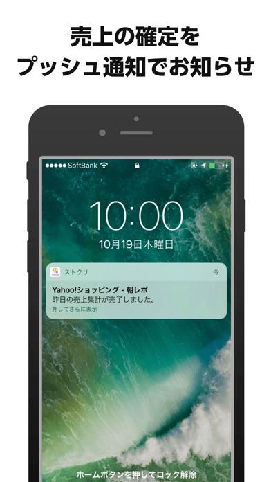 ストアクリエイター screenshot1