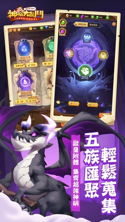 神仙大亂鬥 screenshot-5