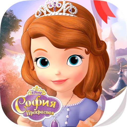 София Прекрасная Disney Журнал