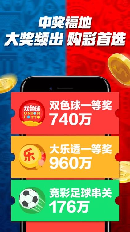 红菜苔彩票-竞彩足球篮球彩票购买 screenshot-3