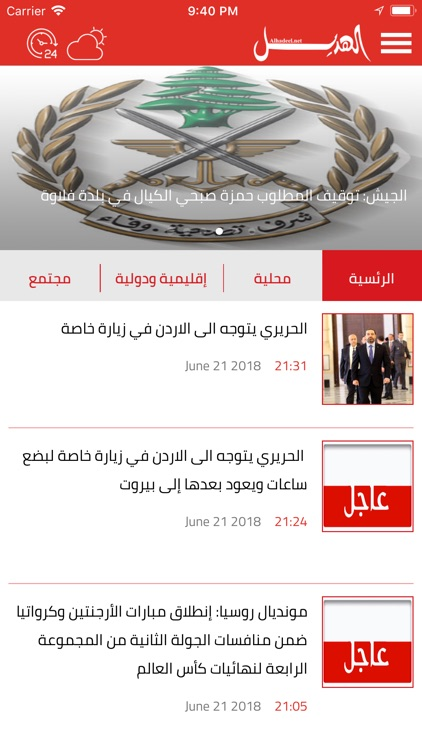 Al Hadeel screenshot-0