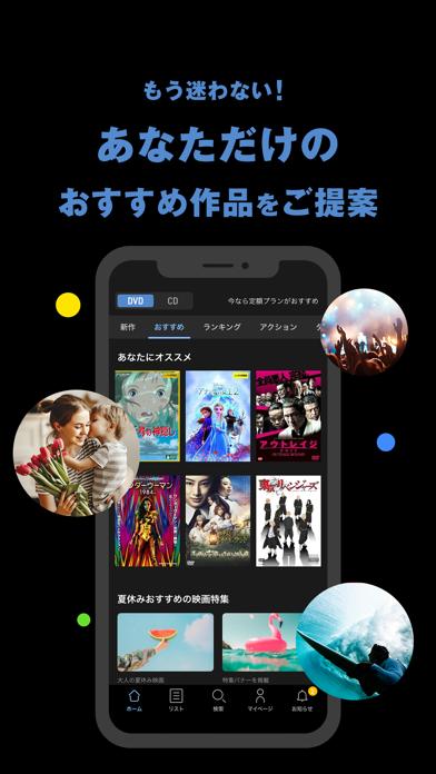 TSUTAYA DISCAS 宅配レンタル ScreenShot2