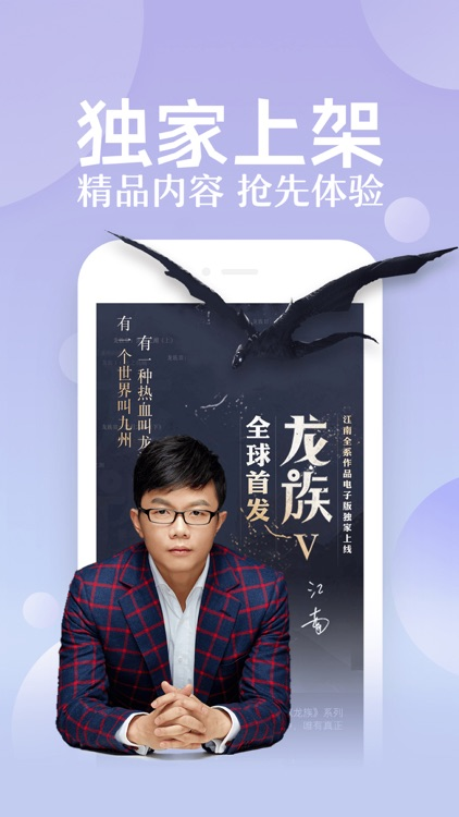 QQ阅读-拥有海量原著小说的电子书阅读器 screenshot-3