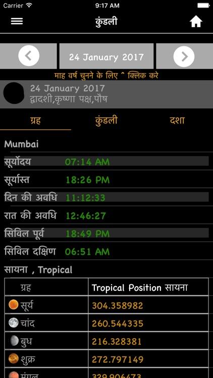 Hindu Calendar - Panchang screenshot-3