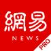 45.网易新闻(专业版)