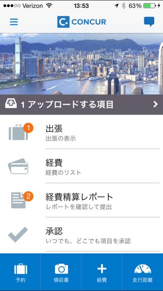 SAP Concur ScreenShot0
