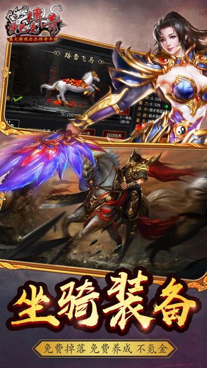 沙巴克传奇 - 盛大游戏正版授权 screenshot-3