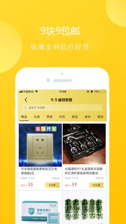 花生日记 - 网购优惠券省钱神器 screenshot-3