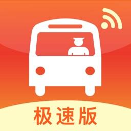 掌上公交极速版-公交地铁实时查询