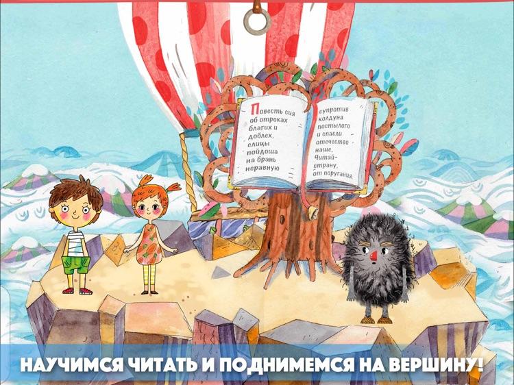 ЧИТАНИЯ. Учит читать по-русски screenshot-9