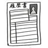 志望動機メーカー - iPhoneアプリ