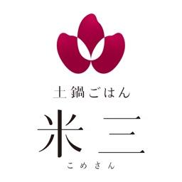 土鍋ごはん 米三(こめさん)