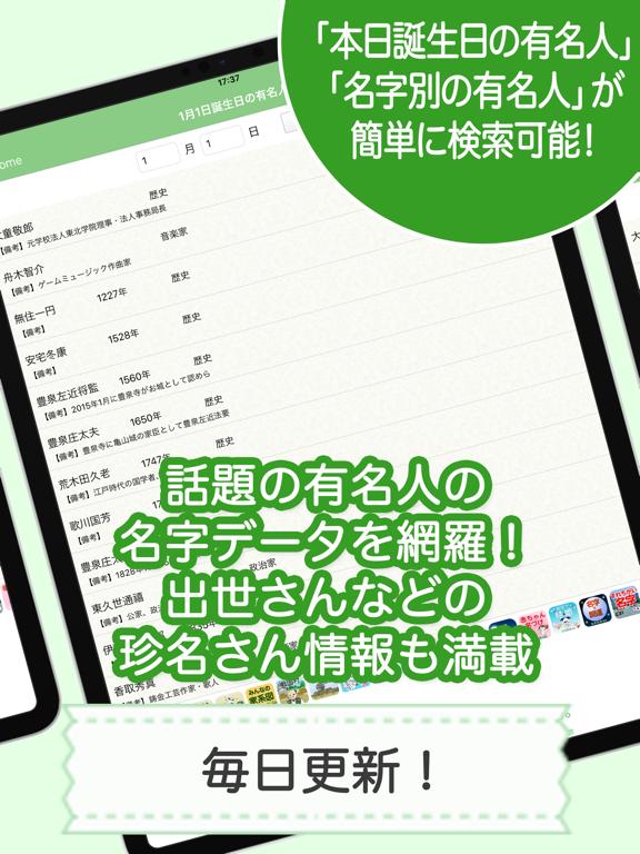 名字由来net 〜全国都道府県ランキングや家紋家系図のおすすめ画像9