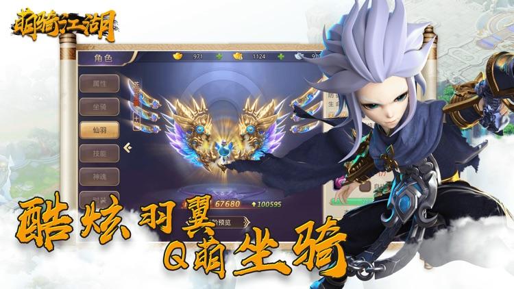 萌骑江湖 - 修仙Q版手游 screenshot-3