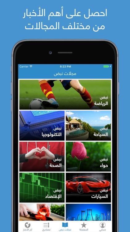 نبض Nabd - اخبار العالم ، عاجل screenshot-3