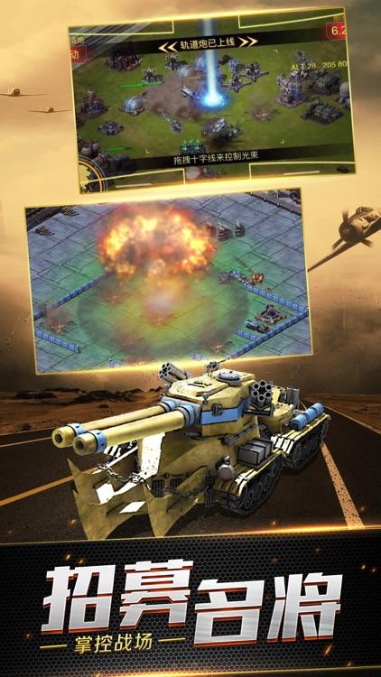 重装坦克-全球军事战争策略手游 screenshot-3
