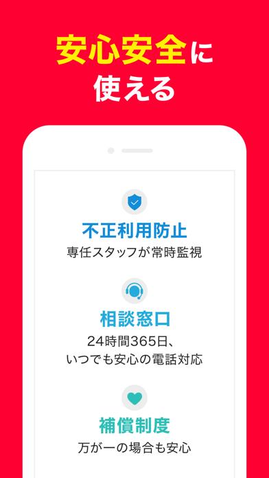 PayPay-ペイペイ(キャッシュレスでスマートにお支払い) ScreenShot3