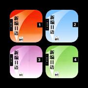 日语入门到精通精品套装组合 -口袋外教基础进阶绝佳应用大全,最全面樱花日本語教程学习神器