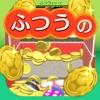 ふつうのコイン落とし 人気の暇つぶしコインゲーム - iPhoneアプリ