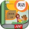 四年级英语上册-小学英语人教版PEP人教点读App