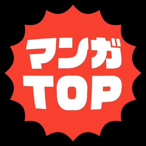 マンガTOP(トップ)-刺激的な人気マンガが毎日6話無料で読めるマンガアプリ