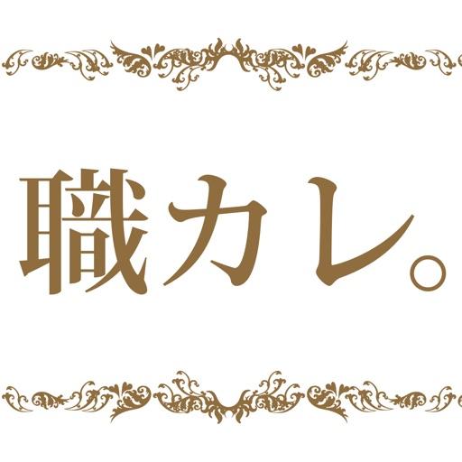 職業、カレシ。~女性専用チャット・恋愛ゲーム・乙女ゲーム~