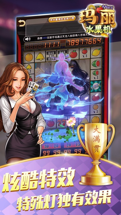 玛丽水果机-最新真人街机电玩 screenshot-4