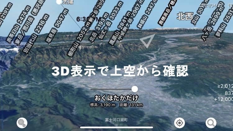 AR山ナビ -日本の山16000- screenshot-3