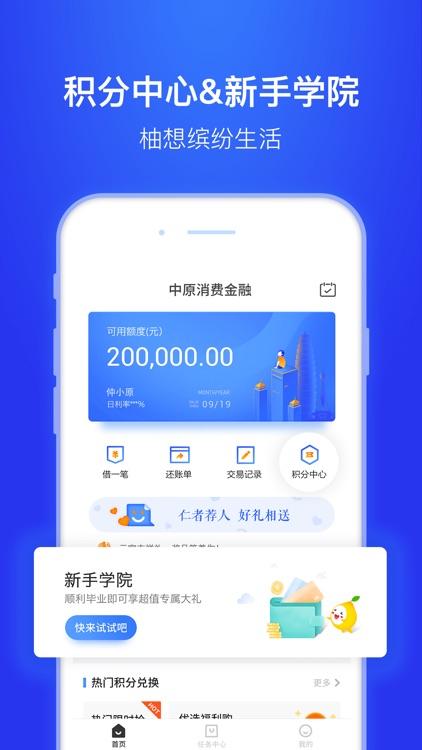 中原消费金融 - 信用借钱消费贷款平台 screenshot-4