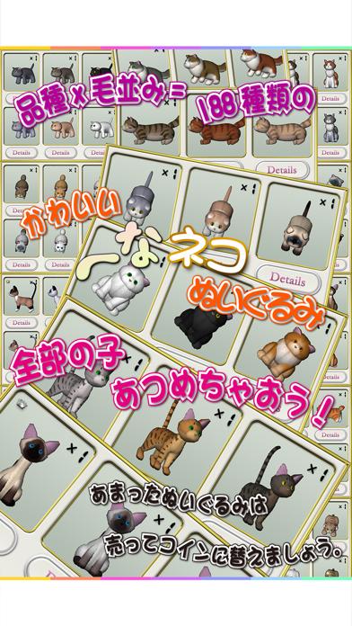 へなネコキャッチャー ScreenShot4