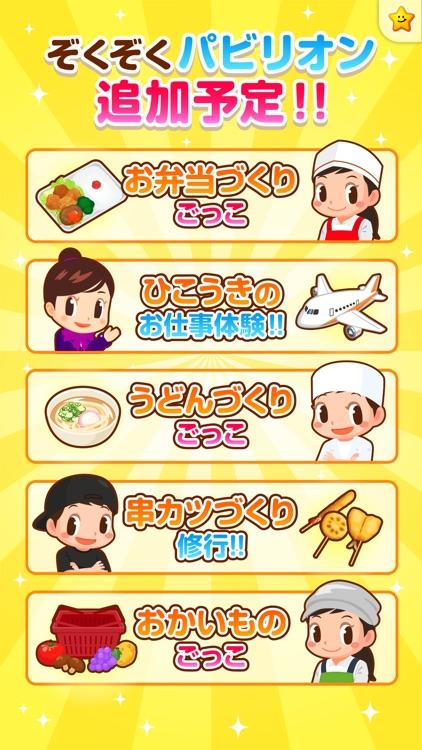 ごっこランド screenshot-4