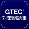 GTEC®対策問題集 - iPadアプリ