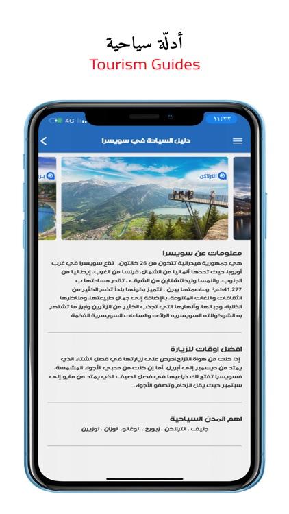 الخرائط السياحية screenshot-4