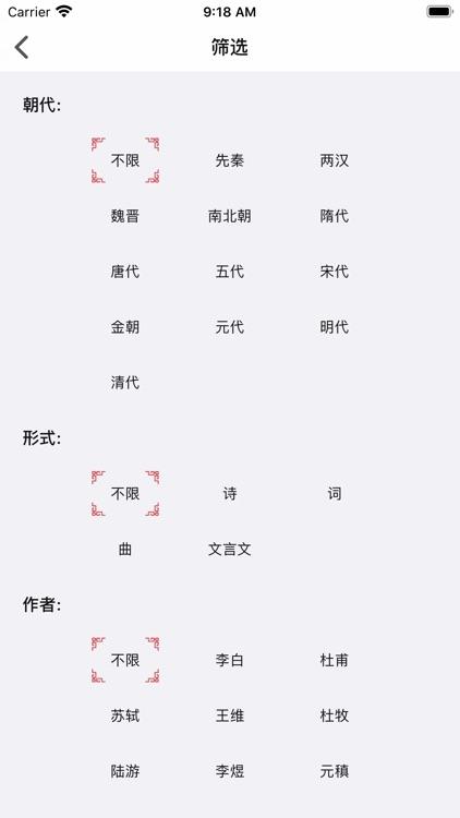 诗文观止 screenshot-5