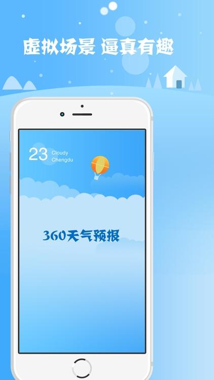 360天气预报-权威查询空气质量和天气预报 screenshot-3