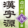 ロゴヴィスタ株式会社 - 漢字源 改訂第五版 アートワーク