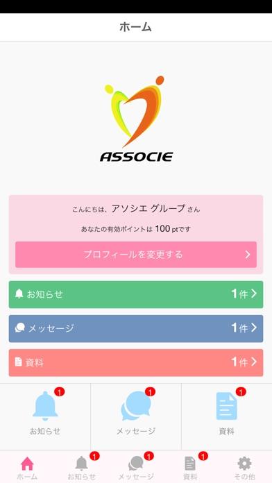 アソシエGrのスクリーンショット2