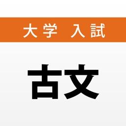 大学入試対策問題集〜古文〜