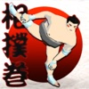 相撲巻-SumoRoll 横綱への道