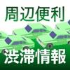 周辺便利渋滞情報 - 高速道一般道渋滞情報ブラウザアプリ - - iPhoneアプリ