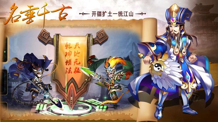 萌幻三国-策略卡牌手游 screenshot-4