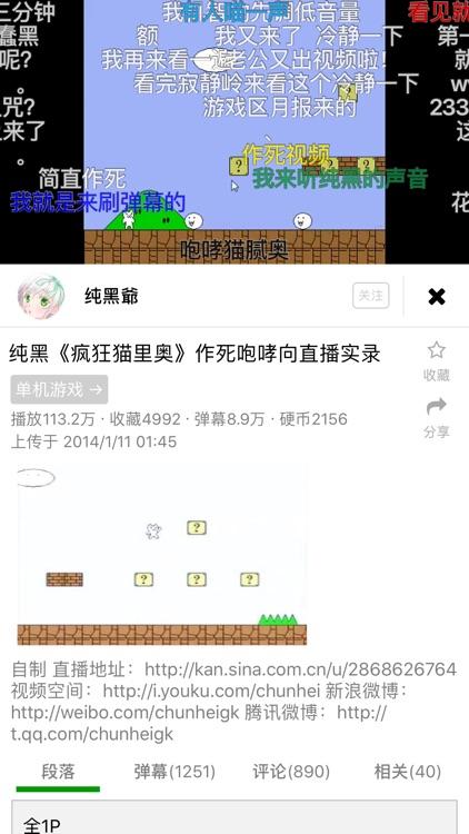 弹幕TV screenshot-1