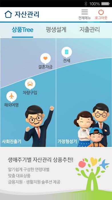i-ONE뱅크 by IBK기업은행 for Windows