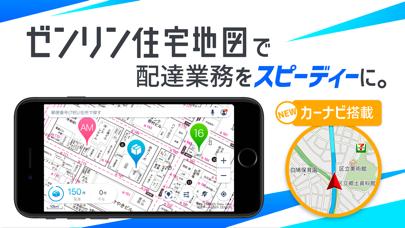 GODOOR - ゼンリン住宅地図対応 配達アプリ ScreenShot0