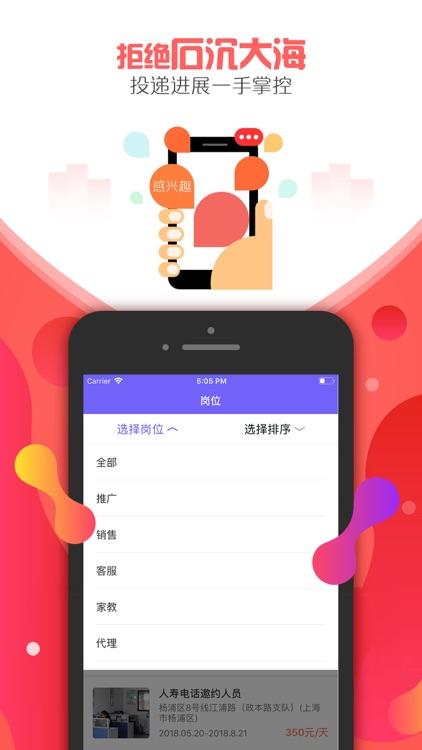 前程无忧(官方版) screenshot-3