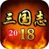 三国志2018-经典三国志系列游戏