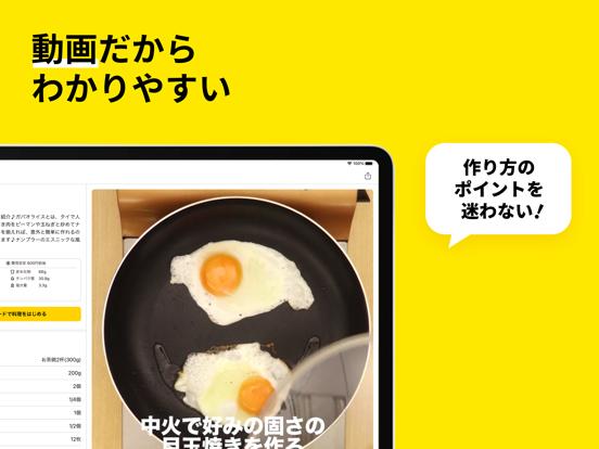 DELISH KITCHEN - レシピ動画で料理を簡単にのおすすめ画像3