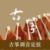 GuZheng Tuner-Pitch