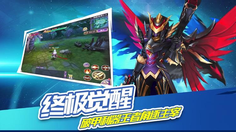 永恒·神魔战记-末日降临,神魔永生 screenshot-4