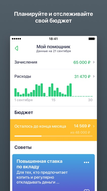 Сбербанк Онлайн screenshot-7